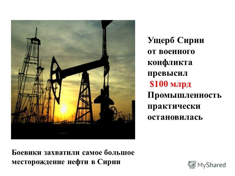Боевики захватили самое большое месторождение нефти в Сирии Ущерб Сирии от военного конфликта превысил $100 млрд Промышленность практически остановилась
