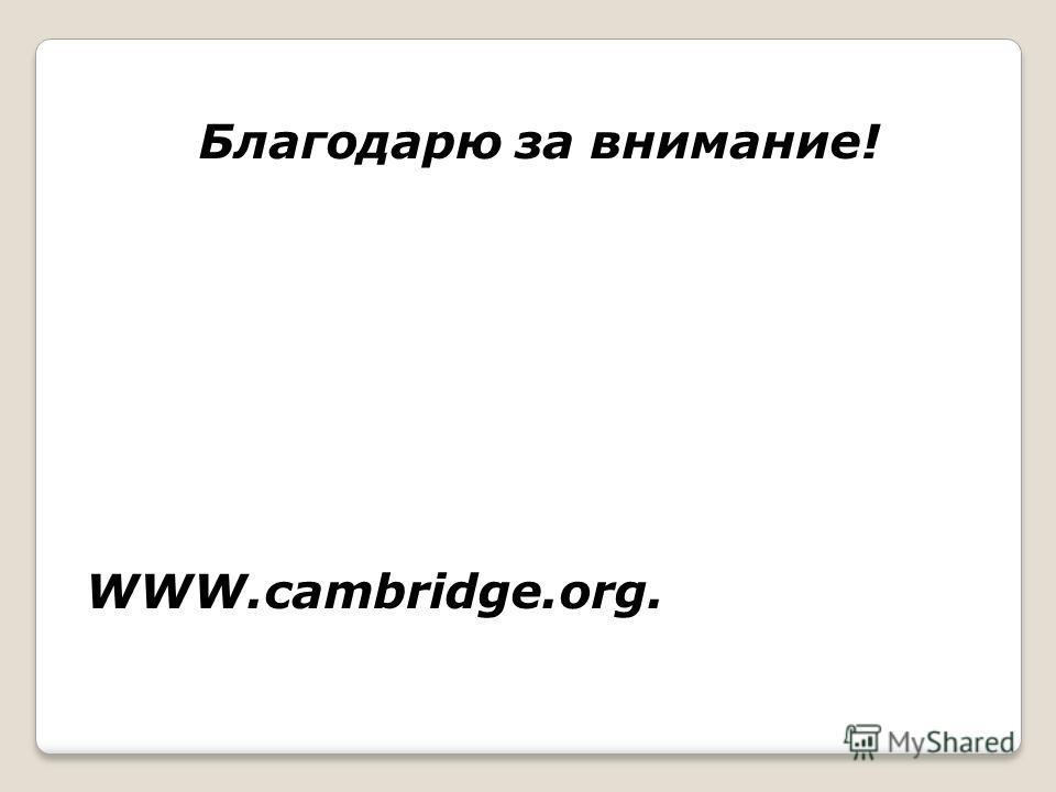 Благодарю за внимание! WWW.cambridge.org.