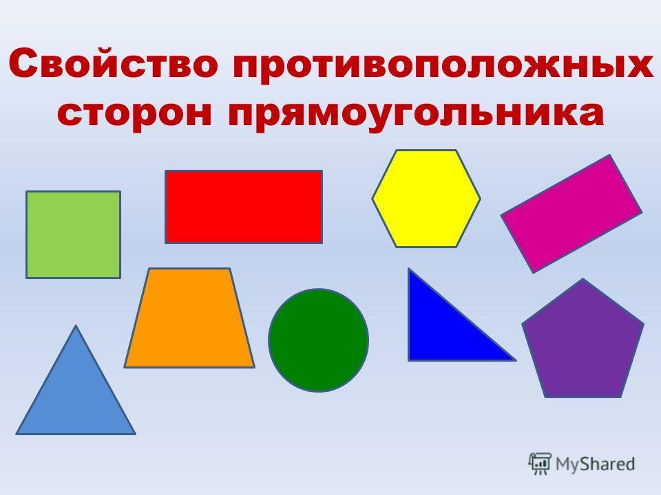 Свойство противоположных сторон прямоугольника