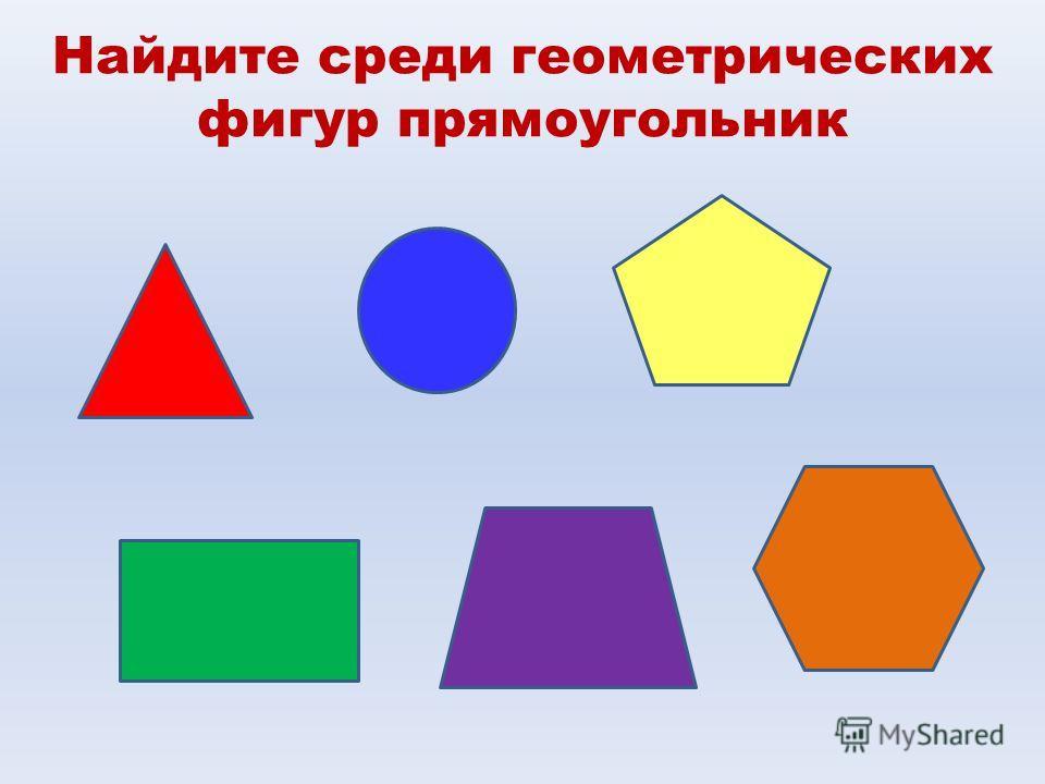Найдите среди геометрических фигур прямоугольник