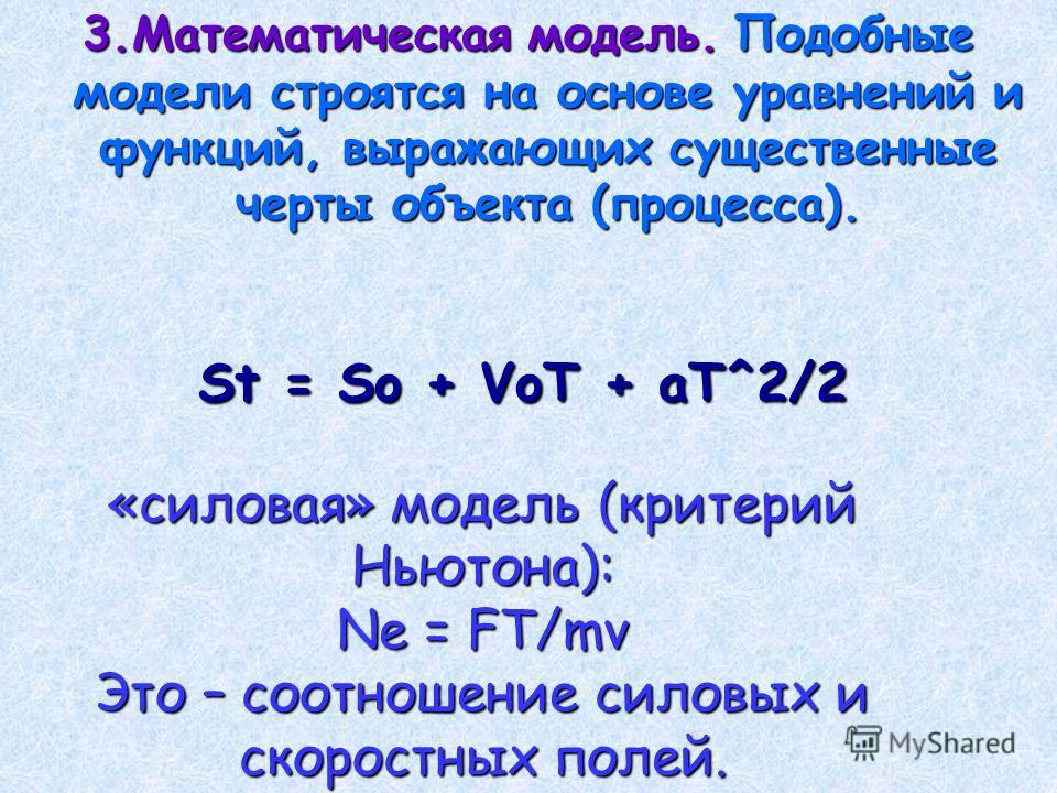 3.Математическая модель.Подобные модели строятся на основе уравнений и функций, выражающих существенные черты объекта (процесса). 3.Математическая модель. Подобные модели строятся на основе уравнений и функций, выражающих существенные черты объекта (
