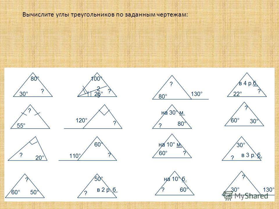 Вычислите углы треугольников по заданным чертежам: