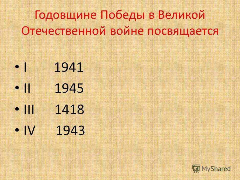 Годовщине Победы в Великой Отечественной войне посвящается I 1941 II 1945 III 1418 IV 1943