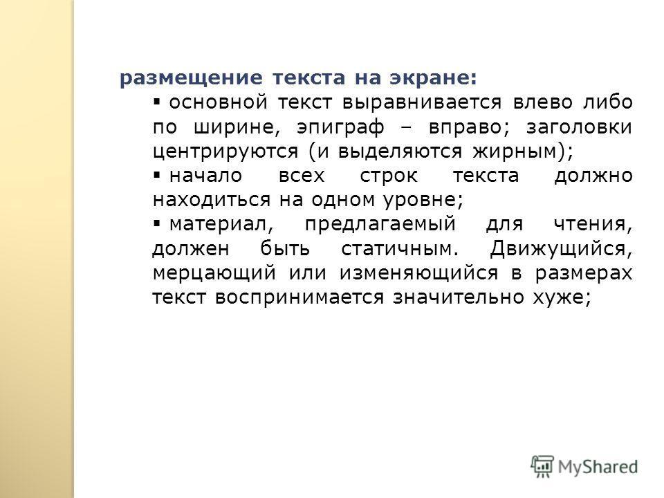 размещение текста на экране: основной текст выравнивается влево либо по ширине, эпиграф – вправо; заголовки центрируются (и выделяются жирным); начало всех строк текста должно находиться на одном уровне; материал, предлагаемый для чтения, должен быть