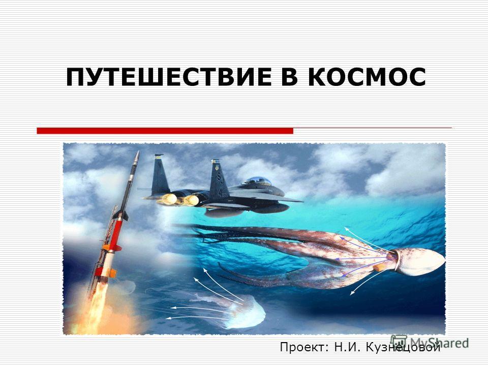 ПУТЕШЕСТВИЕ В КОСМОС Проект: Н.И. Кузнецовой