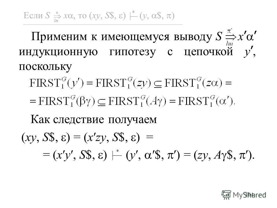 Применим к имеющемуся выводу S x индукционную гипотезу с цепочкой y, поскольку Как следствие получаем (xy, S$, ) = (xzy, S$, ) = = (xy, S$, ) (y,$,) = (zy, A $,). 104 Если S x, то (xy, S$, ) (y, $, )