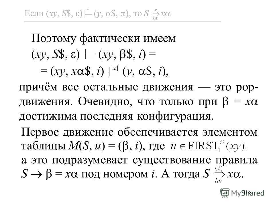 108 Если (xy, S$, ) (y, $, ), то S x Поэтому фактически имеем (xy, S$, ) (xy, $, i) = = (xy, x $, i) (y, $, i), причём все остальные движения это pop- движения. Очевидно, что только при = x достижима последняя конфигурация. Первое движение обеспечива