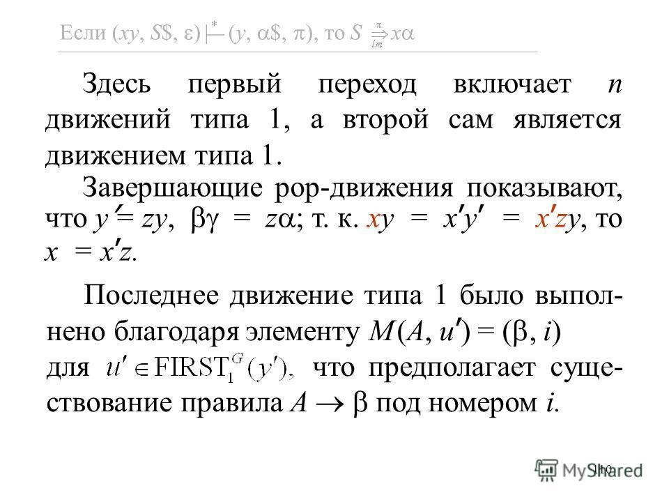 110 Если (xy, S$, ) (y, $, ), то S x Здесь первый переход включает n движений типа 1, а второй сам является движением типа 1. Завершающие pop-движения показывают, что y = zy, = z ; т. к. xy = x y = x zy, то x = x z. Последнее движение типа 1 было вып