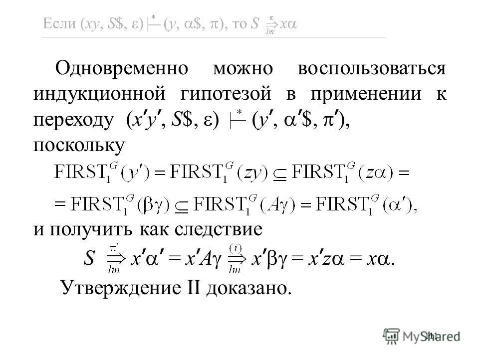 111 Если (xy, S$, ) (y, $, ), то S x Одновременно можно воспользоваться индукционной гипотезой в применении к переходу (x y, S$, ) (y, $, ), поскольку и получить как следствие S x = x A x = x z = x. Утверждение II доказано.