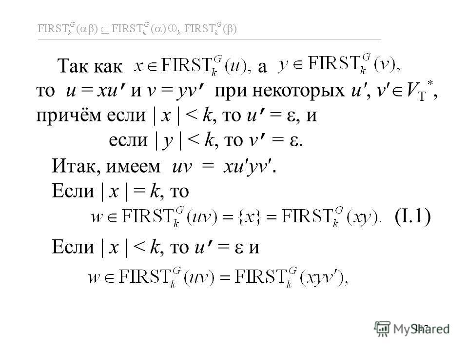 117 Так как а то u = xu и v = yv при некоторых u, v V T *, причём если x < k, то u =, и если y < k, то v =. Итак, имеем uv = xuyv. Если x = k, то Если x < k, то u = и (I.1)