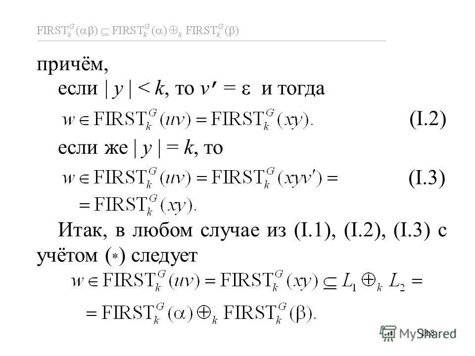 118 причём, если y < k, то v = и тогда если же y = k, то Итак, в любом случае из (I.1), (I.2), (I.3) с учётом ( * ) следует (I.2) (I.3)