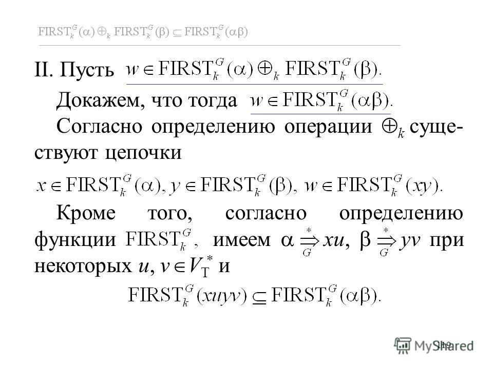 119 II. Пусть Докажем, что тогда Согласно определению операции k суще- ствуют цепочки Кроме того, согласно определению функции имеем xu, yv при некоторых u, v V T * и