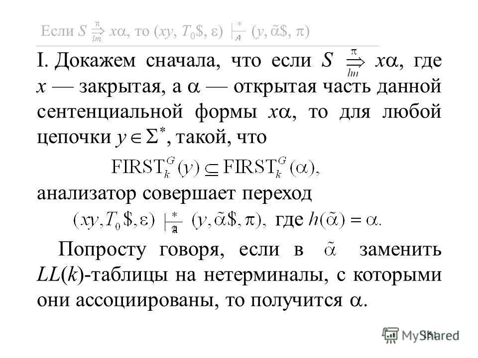 I. Докажем сначала, что если S x, где x закрытая, а открытая часть данной сентенциальной формы x, то для любой цепочки y *, такой, что анализатор совершает переход Попросту говоря, если в заменить LL(k)-таблицы на нетерминалы, с которыми они ассоциир