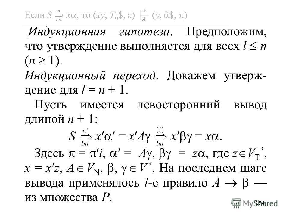154 Индукционная гипотеза. Предположим, что утверждение выполняется для всех l n (n 1). Индукционный переход. Докажем утверж- дение для l = n + 1. Пусть имеется левосторонний вывод длиной n + 1: S x = xA x = x. Здесь =i, = A, = z, где z V T *, x = xz