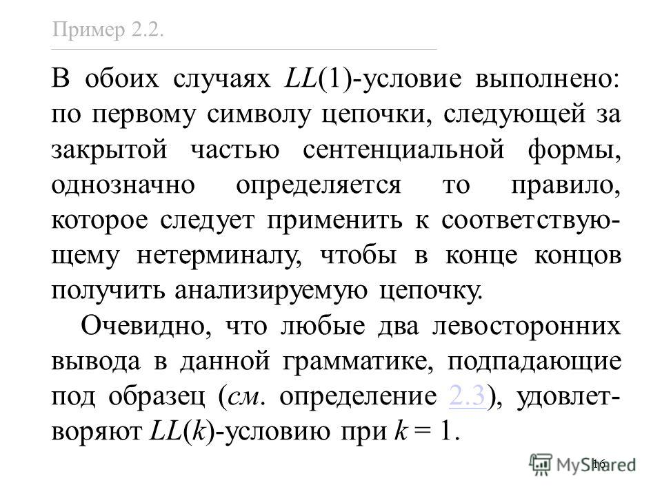 16 В обоих случаях LL(1)-условие выполнено: по первому символу цепочки, следующей за закрытой частью сентенциальной формы, однозначно определяется то правило, которое следует применить к соответствую- щему нетерминалу, чтобы в конце концов получить а