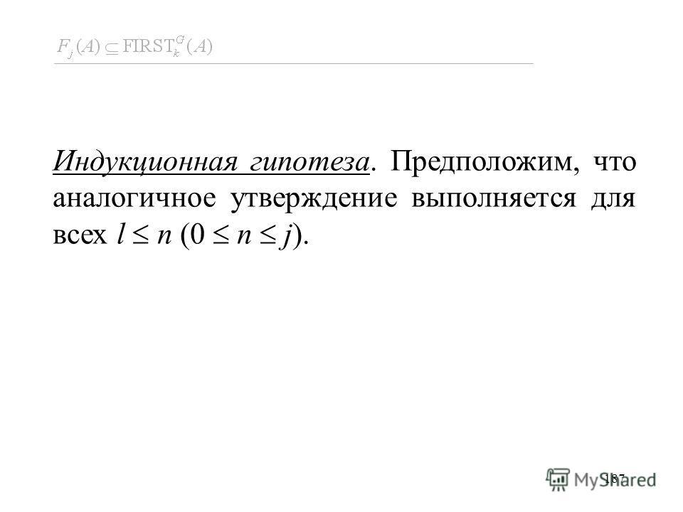 187 Индукционная гипотеза. Предположим, что аналогичное утверждение выполняется для всех l n (0 n j).