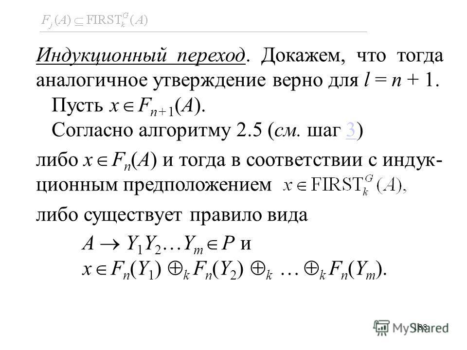 188 Индукционный переход. Докажем, что тогда аналогичное утверждение верно для l = n + 1. Пусть x F n+1 (A). Согласно алгоритму 2.5 (см. шаг 3)3 либо x F n (A) и тогда в соответствии с индук- ционным предположением либо существует правило вида A Y 1