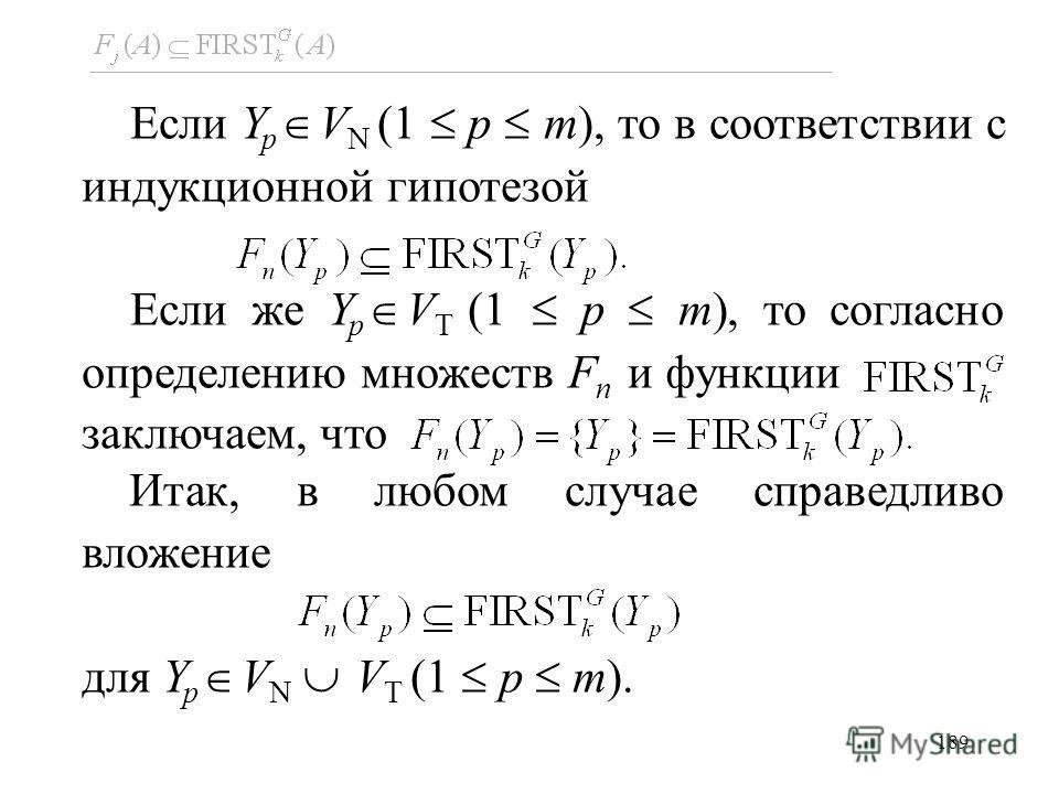 189 Если Y p V N (1 p m), то в соответствии с индукционной гипотезой Если же Y p V T (1 p m), то согласно определению множеств F n и функции заключаем, что Итак, в любом случае справедливо вложение для Y p V N V T (1 p m).