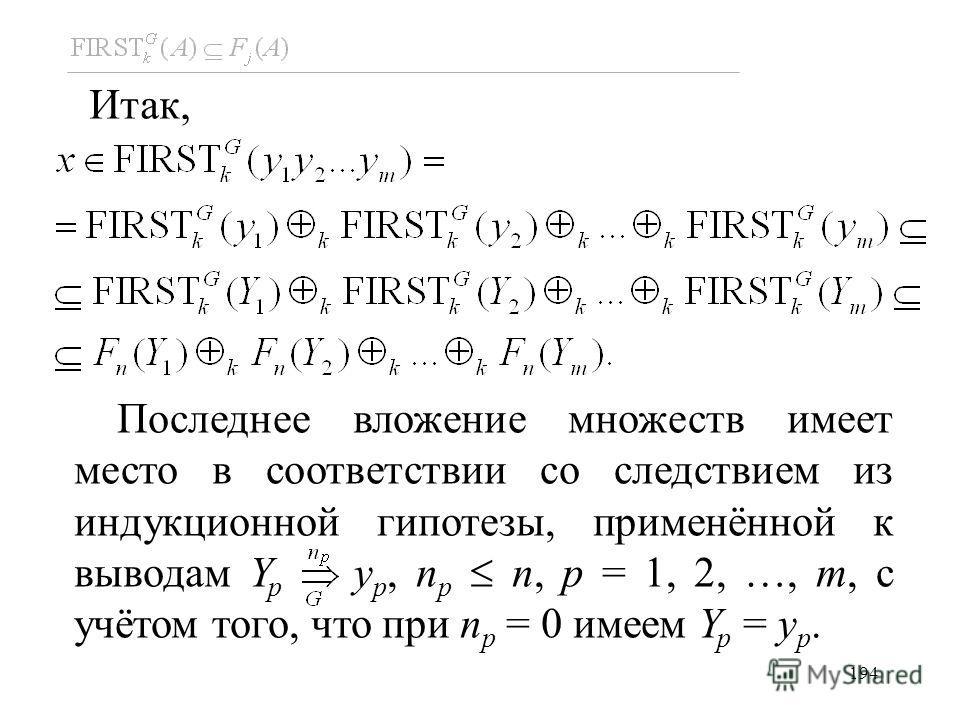 194 Последнее вложение множеств имеет место в соответствии со следствием из индукционной гипотезы, применённой к выводам Y p y p, n p n, p = 1, 2, …, m, с учётом того, что при n p = 0 имеем Y p = y p. Итак,