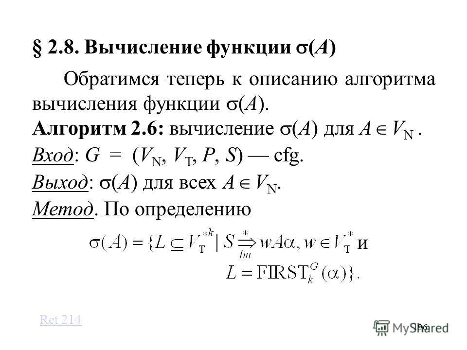196 § 2.8. Вычисление функции (A) Обратимся теперь к описанию алгоритма вычисления функции (A). Алгоритм 2.6: вычисление (A) для A V N. Вход: G = (V N, V T, P, S) cfg. Выход: (A) для всех A V N. Метод. По определению и Ret 214