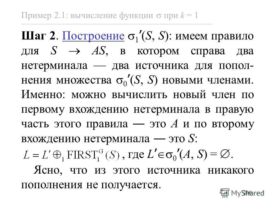 206 Шаг 2. Построение 1 (S, S): имеем правило для S AS, в котором справа два нетерминала два источника для попол- нения множества 0 (S, S) новыми членами. Именно: можно вычислить новый член по первому вхождению нетерминала в правую часть этого правил