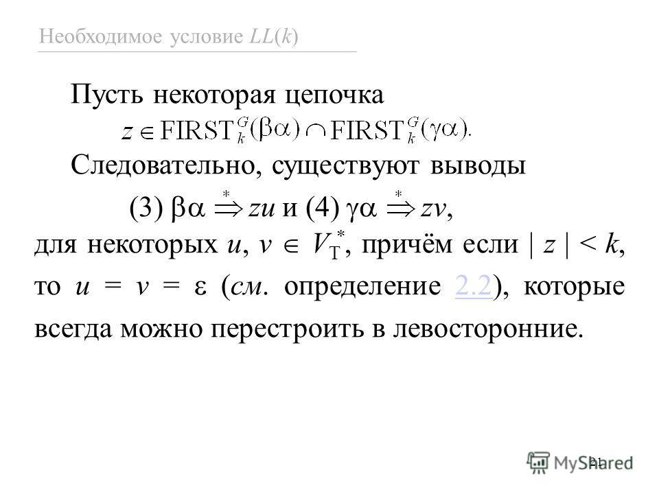 21 Пусть некоторая цепочка Следовательно, существуют выводы для некоторых u, v V T *, причём если z < k, то u = v = (см. определение 2.2), которые всегда можно перестроить в левосторонние.2.2 Необходимое условие LL(k) (3) zu и (4) zv,