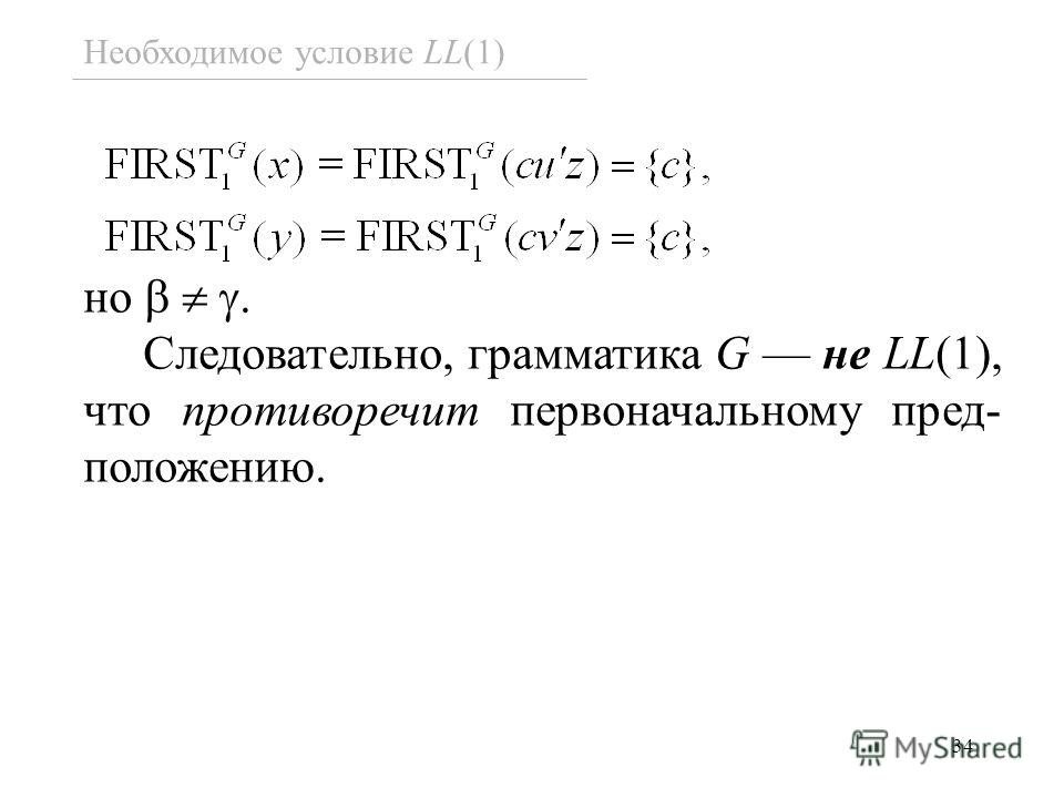 34 Необходимое условие LL(1) но. Следовательно, грамматика G не LL(1), что противоречит первоначальному пред- положению.