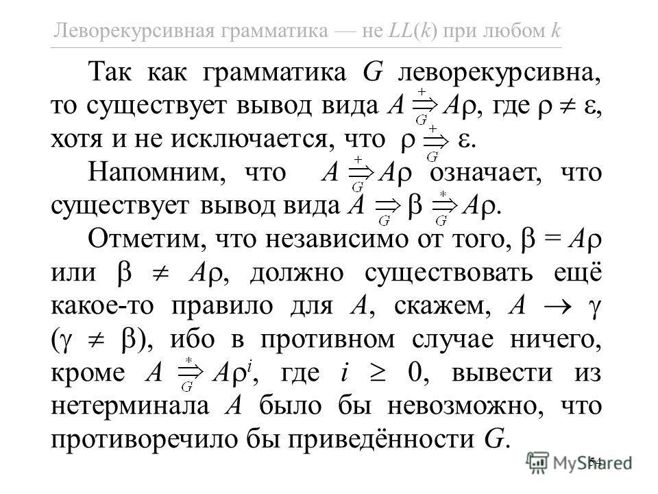 54 Так как грамматика G леворекурсивна, то существует вывод вида A A, где, хотя и не исключается, что. Напомним, что A A означает, что существует вывод вида A A. Отметим, что независимо от того, = A или A, должно существовать ещё какое-то правило для
