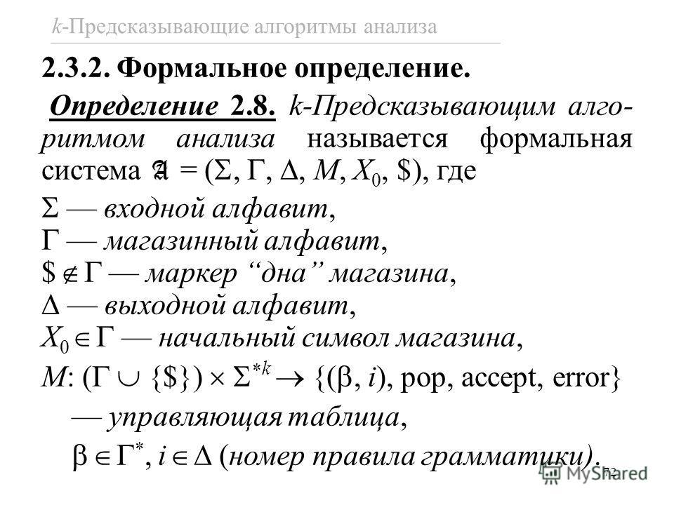 72 k-Предсказывающие алгоритмы анализа 2.3.2. Формальное определение. Определение 2.8. k-Предсказывающим алго- ритмом анализа называется формальная система = (,,, M, X 0, $), где входной алфавит, магазинный алфавит, $ маркер дна магазина, выходной ал