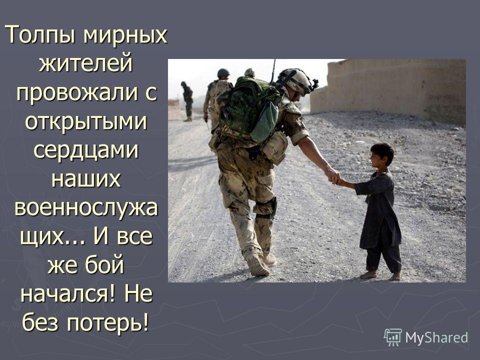 Толпы мирных жителей провожали с открытыми сердцами наших военнослужа щих... И все же бой начался! Не без потерь!