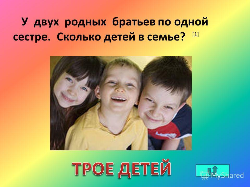 У двух родных братьев по одной сестре. Сколько детей в семье? [1][1]