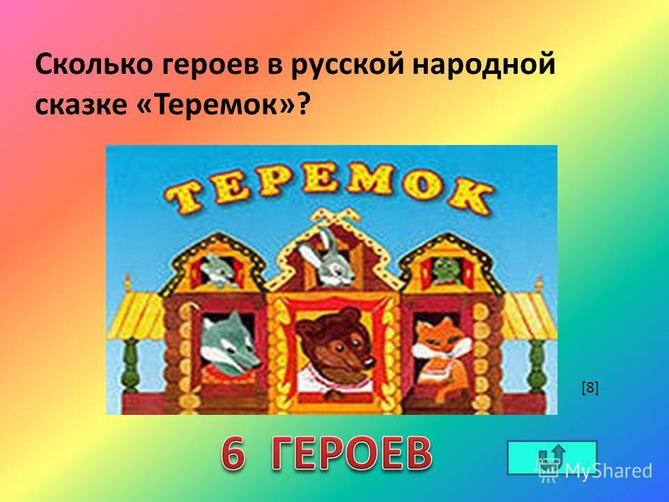 Сколько героев в русской народной сказке «Теремок»? [8][8]