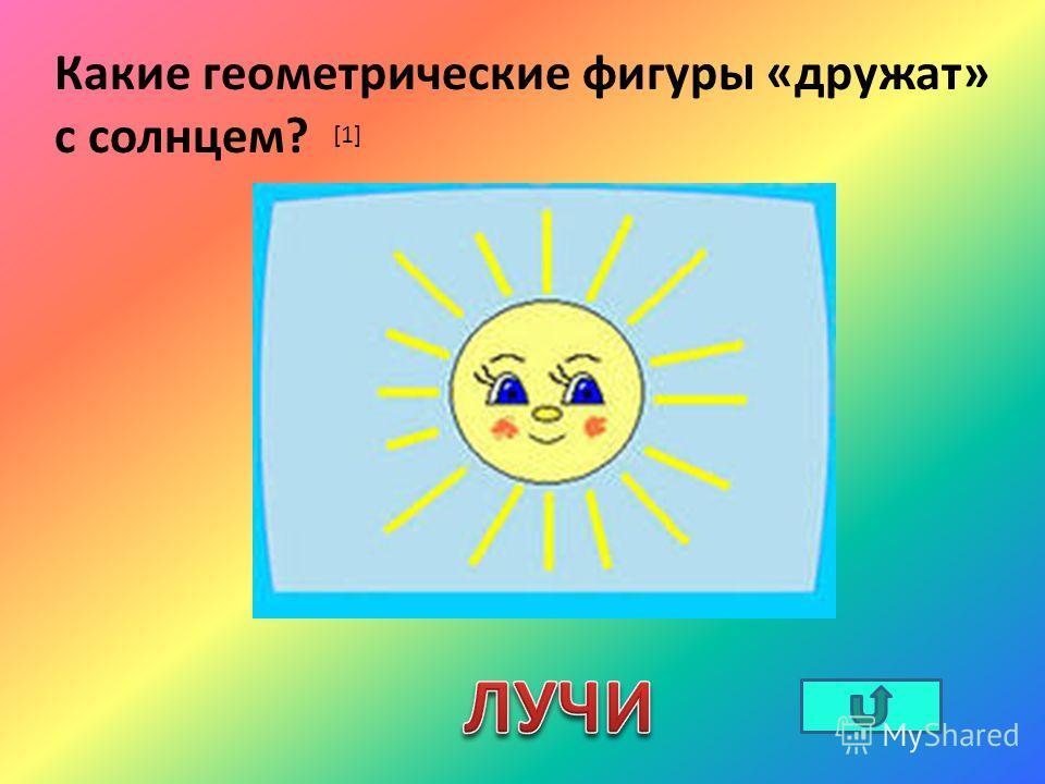 Какие геометрические фигуры «дружат» с солнцем? [1][1]