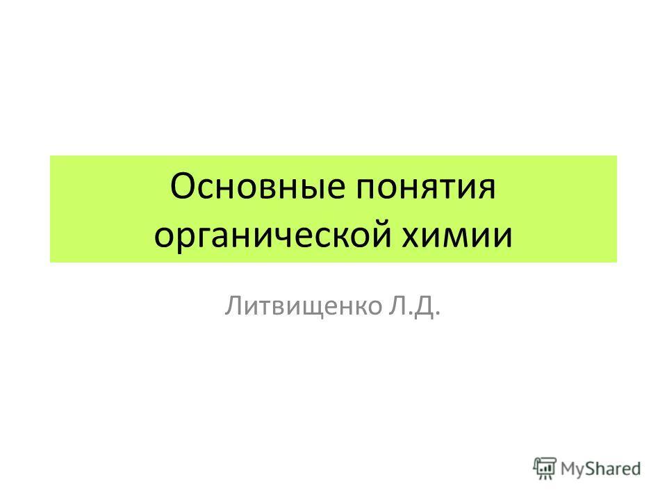 Основные понятия органической химии Литвищенко Л.Д.