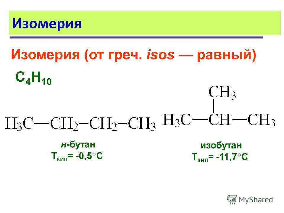Изомерия С 4 Н 10 Изомерия (от греч. isos равный) н-бутан Т кип = -0,5 С изобутан Т кип = -11,7 С