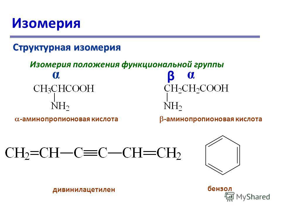 Изомерия Структурная изомерия Изомерия положения функциональной группы дивинилацетилен бензол -аминопропионовая кислота α β α