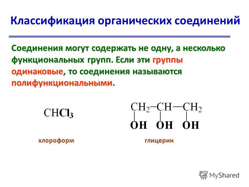 Классификация органических соединений Соединения могут содержать не одну, а несколько функциональных групп. Если эти группы одинаковые, то соединения называются полифункциональными. хлороформглицерин