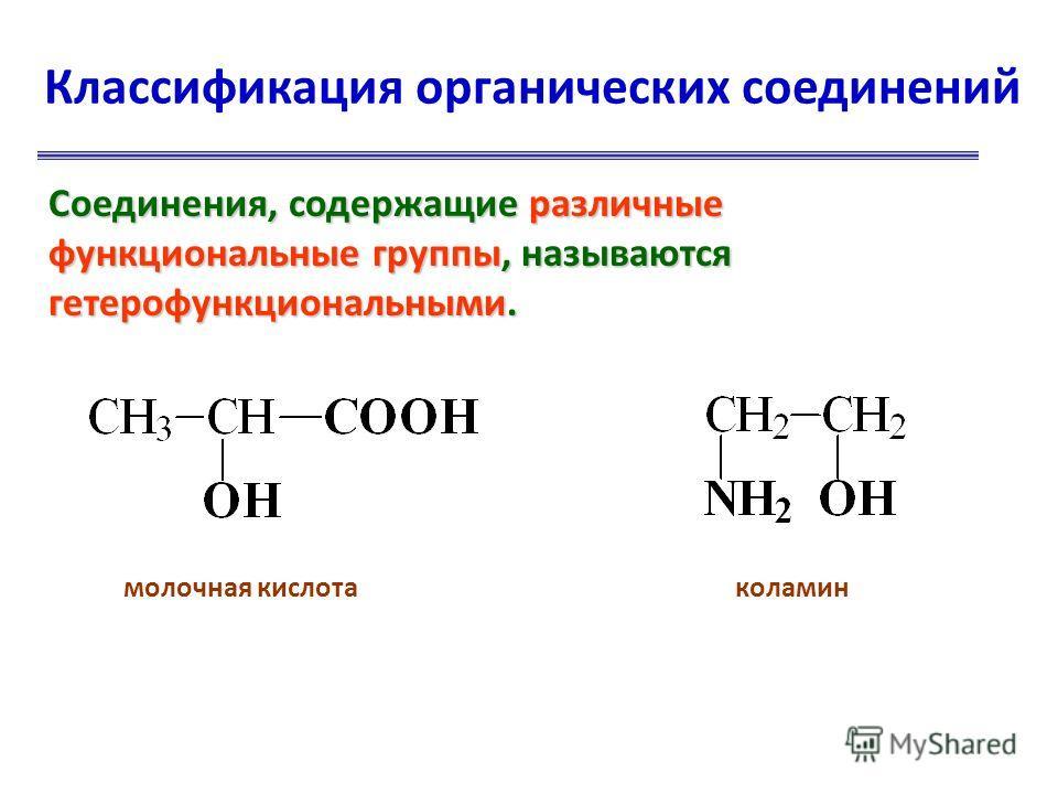 Классификация органических соединений Соединения, содержащие различные функциональные группы, называются гетерофункциональными. молочная кислотаколамин