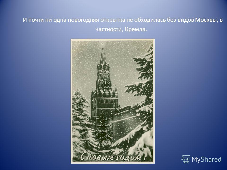 И почти ни одна новогодняя открытка не обходилась без видов Москвы, в частности, Кремля.