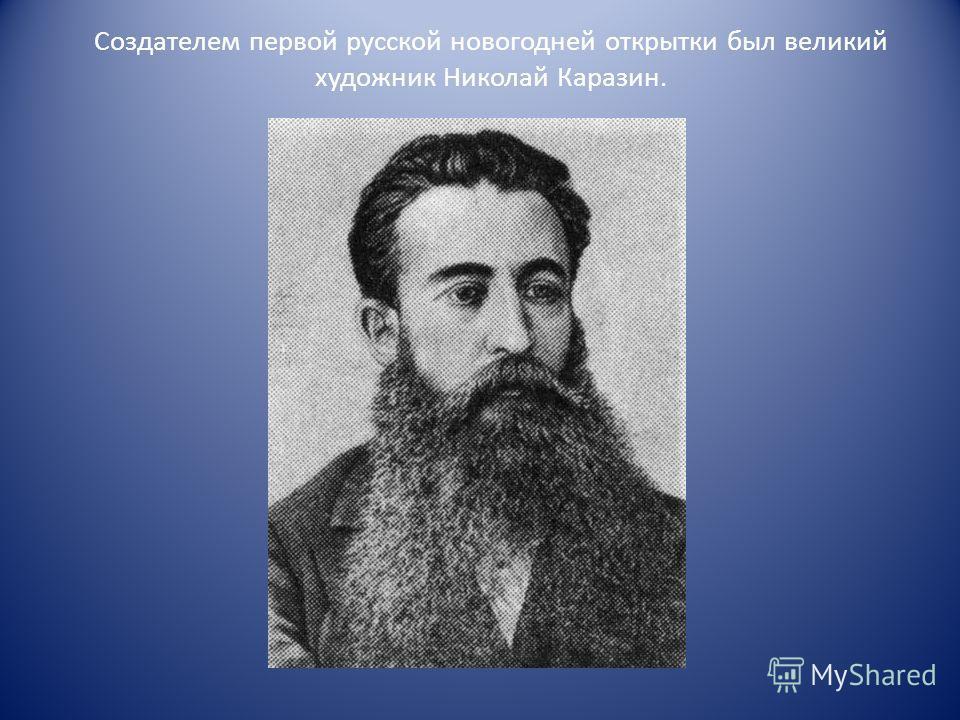 Создателем первой русской новогодней открытки был великий художник Николай Каразин.