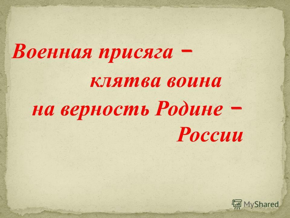 Военная присяга – клятва воина на верность Родине – России