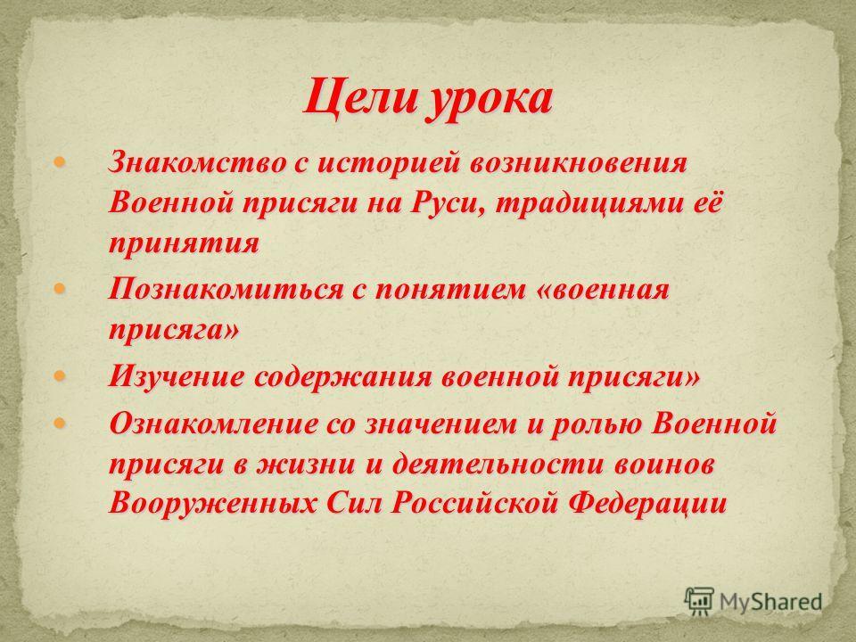 Знакомство с историей возникновения Военной присягина Руси, традициями её принятия Знакомство с историей возникновения Военной присяги на Руси, традициями её принятия Познакомиться с понятием «военная присяга» Познакомиться с понятием «военная присяг