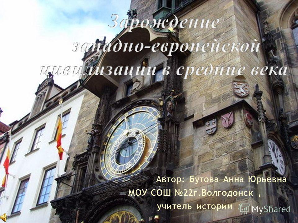 Автор: Бутова Анна Юрьевна МОУ СОШ 22г.Волгодонск, учитель истории