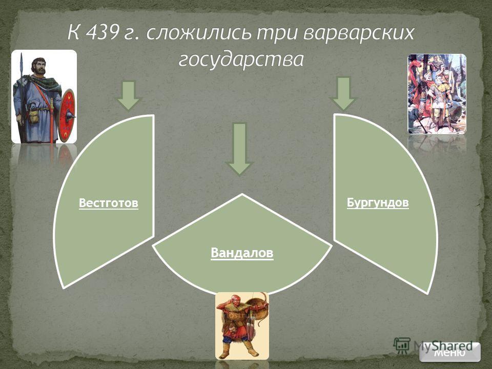 Бургундов Вандалов Вестготов Меню