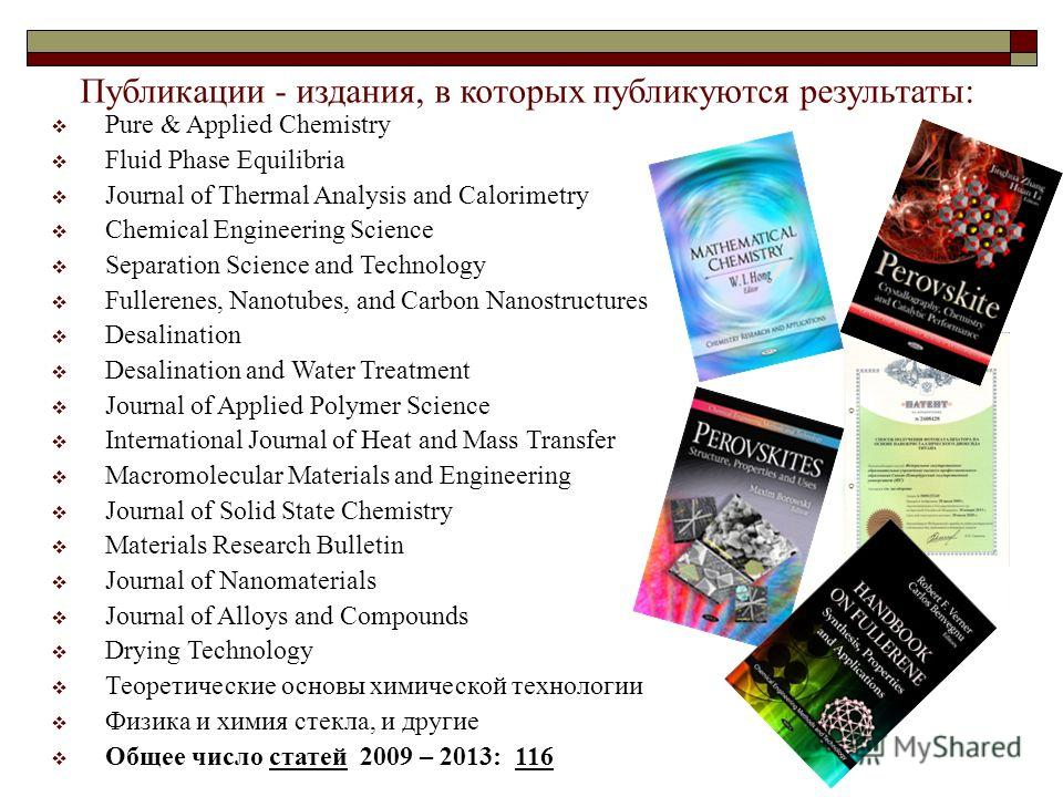 Публикации - издания, в которых публикуются результаты: Pure & Applied Chemistry Fluid Phase Equilibria Journal of Thermal Analysis and Calorimetry Chemical Engineering Science Separation Science and Technology Fullerenes, Nanotubes, and Carbon Nanos