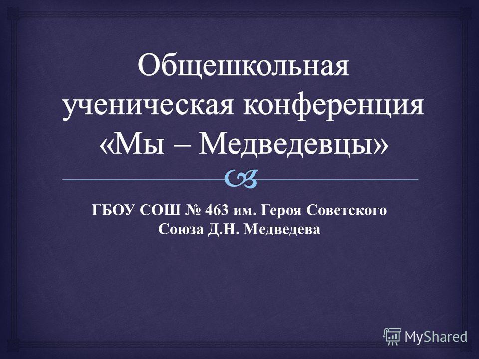 ГБОУ СОШ 463 им. Героя Советского Союза Д. Н. Медведева