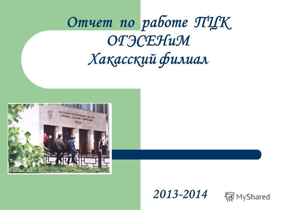 Отчет по работе ПЦК ОГЭСЕНиМ Хакасский филиал 2013-2014