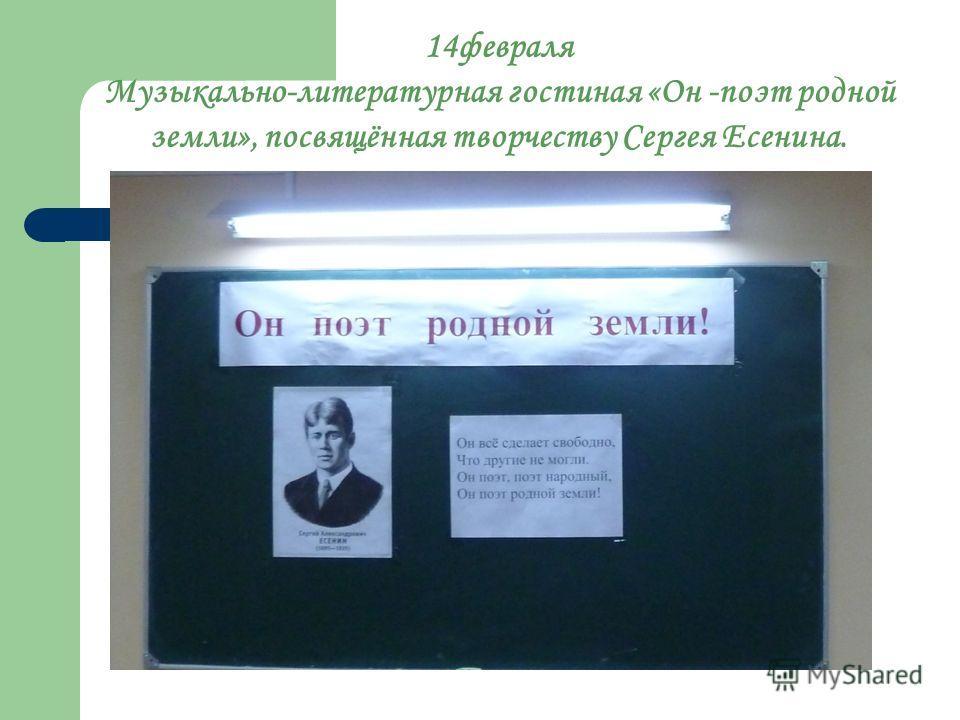 14февраля Музыкально-литературная гостиная «Он -поэт родной земли», посвящённая творчеству Сергея Есенина.
