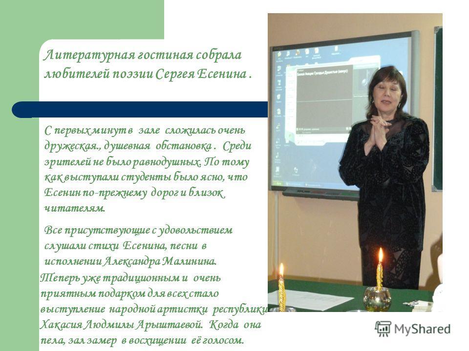 Теперь уже традиционным и очень приятным подарком для всех стало выступление народной артистки республики Хакасия Людмилы Арыштаевой. Когда она пела, зал замер в восхищении её голосом. С первых минут в зале сложилась очень дружеская., душевная обстан