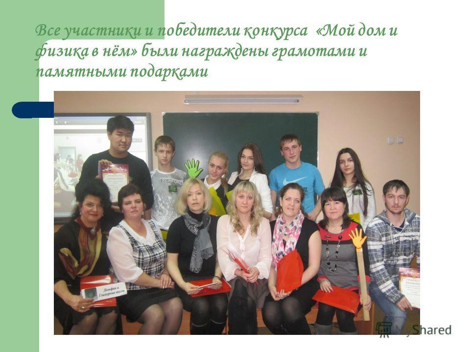 Все участники и победители конкурса «Мой дом и физика в нём» были награждены грамотами и памятными подарками